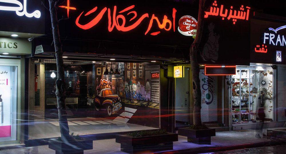 Amir Chocolate + Urban Cafe, un nuevo local público en Teherán