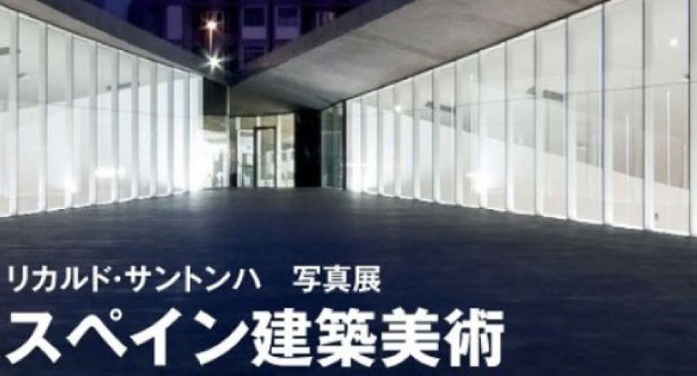 El Arte de la Construcción en España llega a Tokio