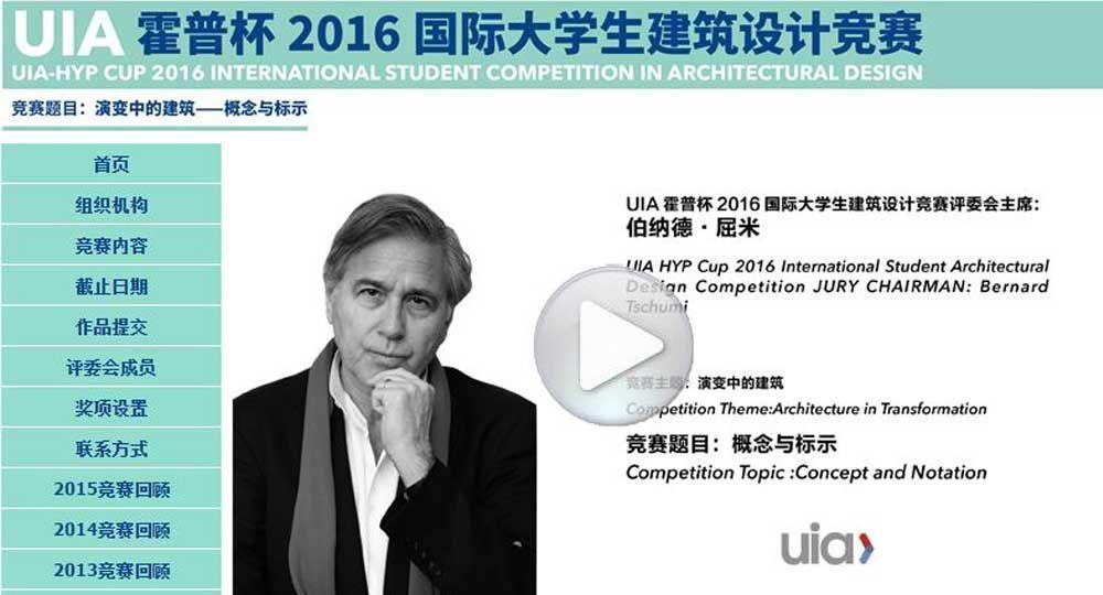 Concurso internacional 'Copa UIA-HYP 2016' abierto a estudiantes de arquitectura